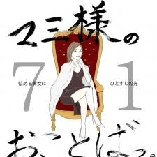Vol.71  顔がデカい女【21時のマミ様】悩める貴女にひとすじの光