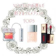 VOCEST!の「溺愛コスメブランド」TOP3