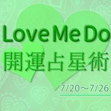 【7/20〜7/26のウィークリー占い☆】超簡単! 今週の12星座別・開運アクション【Love Me Do の開運占星術】