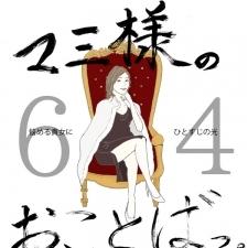 Vol.64 突然のニキビに悩む女【21時のマミ様】悩める貴女にひとすじの光