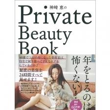 神崎恵 40歳で3人目の出産を果たした秘密を公開!