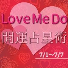 【7/1〜7/7のウィークリー占い☆】超簡単! 今週の12星座別・開運アクション【Love Me Do の開運占星術】