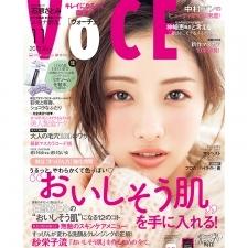 表紙は石原さとみさん! VOCE11月号好評発売中です