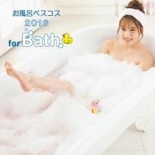 温活女子の味方♡ 炭酸美容でうるツヤ肌になれる入浴剤9【お風呂ベスコス】