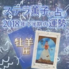 2018年下半期、牡羊座は「リベンジ」が幸運のキーワード【ステラ薫子のタロット×12星座占い】