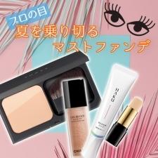 夏の美肌にはコレ♡ この夏使うべきファンデ4連発!!【プロの目チェック】