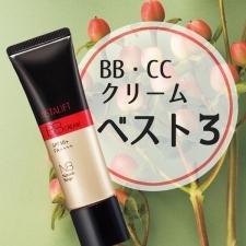 【2018年新作BB&CCクリーム】人気おすすめランキング決定版