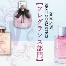 プロが選んだ今年の香り! ベスコス【フレグランス部門】トップ3はこれだ!【Dior・シャネル・YSL】