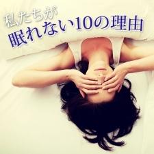 【眠れない悩みを解消!】コーヒー、エアコン、スマホ……私たちが眠れない10の理由