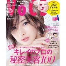 【7/20発売、VOCE9月号を立ち読み】 キレイのプロの秘密美容100【ツボ押し小顔マスクとメディヒールも!】