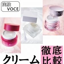 実験VOCE|実力派勢ぞろいの【保湿クリーム】ガチ比較!