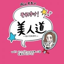 【漫画】『岡山里香のそれゆけ! 美人道』vol.05 〜ピーリングでつるつるお肌へ(東京ヒルズクリニック)〜
