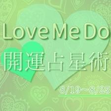 【8/19〜8/25のウィークリー占い☆】超簡単! 今週の12星座別・開運アクション【Love Me Do の開運占星術】
