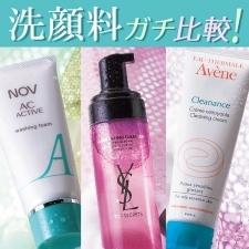 【実験VOCE】優しさも洗浄力も譲れない!洗顔料を本気で比較してみた!