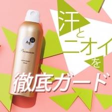 【消臭技術がまたもや進化!】汗とにおいを徹底ガードする制汗剤ベスト3