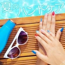 【夏に一気に老けるから!】美しい手を守る夏のハンドケア