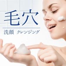毛穴を撃退する【洗顔&クレンジング】15選|¥3000以下で、黒ずみ・角栓・開きに効くのはコレ!