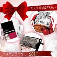 【PAUL&JOE、ジル、ラデュレ……】かわいいもの好き必見♡マストハブなクリスマスコフレ大集合!