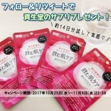 【フォロー&リツイートキャンペーン】資生堂の人気サプリ「飲む肌ケア」約14日分を30名様にプレゼント