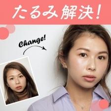 【たるみを解決】スキンケア・エクササイズ・メイク・美容家電で!