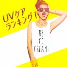 BB・CCクリームランキングBEST3発表【UVケアも美肌効果も!】