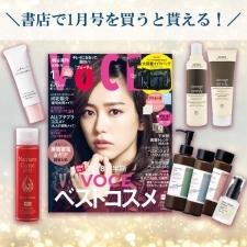 VOCE書店プレゼント! 1月号は【アヴェダ】ほか3ブランドものコスメサンプルがついてくる!