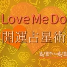 【5/27〜6/2のウィークリー占い☆】超簡単! 今週の12星座別・開運アクション【Love Me Do の開運占星術】