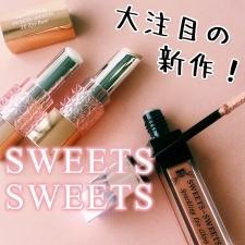 【2018夏新色 SWEETS SWEETS】スパークリングアイグロスの新色は絶妙オレンジ♡【スウィーツ スウィーツ】