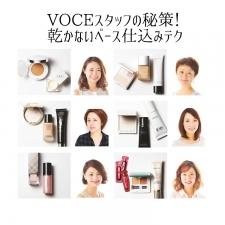 VOCEエディターの口コミ 乾かないベーステク