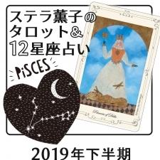 2019年下半期、魚座は恋も仕事も計画的に【ステラ薫子のタロット×12星座占い】