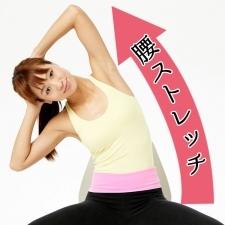 腰痛予防に効果あり!【椅子に座りながらできる】腰ストレッチ方法