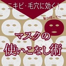 【VOCE美容ライター発】小顔・毛穴・ニキビに効く!マスクの使いこなし術