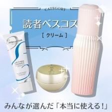 敏感乾燥肌が支持するクリームBEST3【今皆が買っているコスメ大公開】