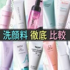 【実験VOCE】泡立ちの良さ、なめらかさ、汚れ落ち、潤いキープ力・・・etc.人気の洗顔料を実験比較検証!!