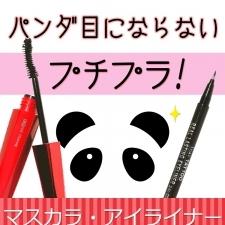 【OL指名買い!プチプラコスメ】ヨレないアイライン、パンダ目にならないマスカラ
