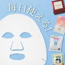 VOCEが厳選!お得プライスで毎日使える優秀マスクとは?