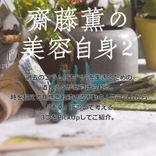 「不幸」について考える 女心の処方箋❤齋藤薫の美容自身