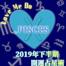 【魚座】今、変わらなければいけない!【Love Me Doの開運占星術・2019年下半期占い】