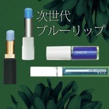 【秋新色「コレ買い!」LIST】気になり過ぎる!次世代ブルーリップ