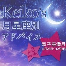 【Keikoの月星座別占い】双子座満月11月23日~12月6日の引き寄せポイント