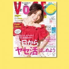 VOCEの書店プレゼント、7月号は!?
