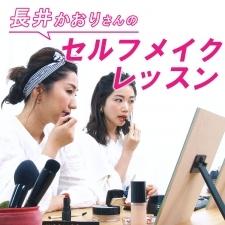 【長井かおりのセルフメイクレッスン】〇〇カラーを使った好感度アップメイク