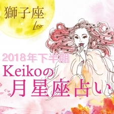 【Keikoの月星座占い】獅子座の出会いは故郷や実家の近くに【2018年下半期開運】