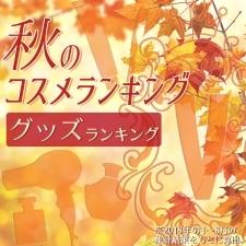 【VOCE秋のコスメランキング】クチコミ1位の【ビューティグッズ・他】まとめ