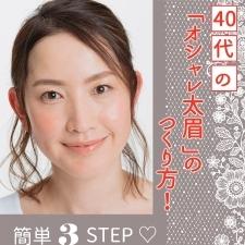 【40代のオシャレ太眉のつくり方!】眉に悩むアラフォーを救う簡単3ステップ