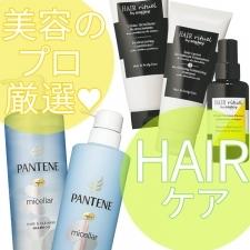 美容のプロも愛用♡ 頭皮から美髪をつくるヘアケアコスメ【プロの目コメント】