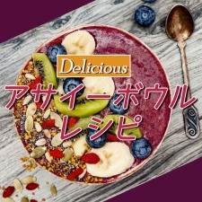 【アサイーボウル】おいしいレシピ大公開|栄養も味もバッチリ。美容効果&ダイエットにも!