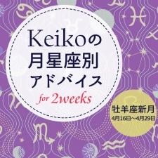 【Keikoの月星座別アドバイス】牡羊座新月4月16日~4月29日の引き寄せポイント