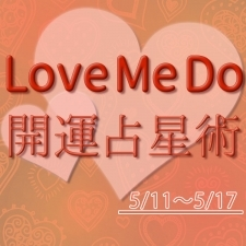 【5/11〜5/17のウィークリー占い☆】超簡単!今週の12星座別・開運アクション【Love Me Do の開運占星術】