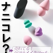 【名品プチプラツール図鑑】ブラシ、スポンジを買うならコレだ!
